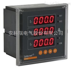 PZ72-DE 嵌入式安装数字式直流多功能表