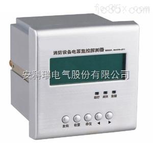饭店消防设备电源监控装置