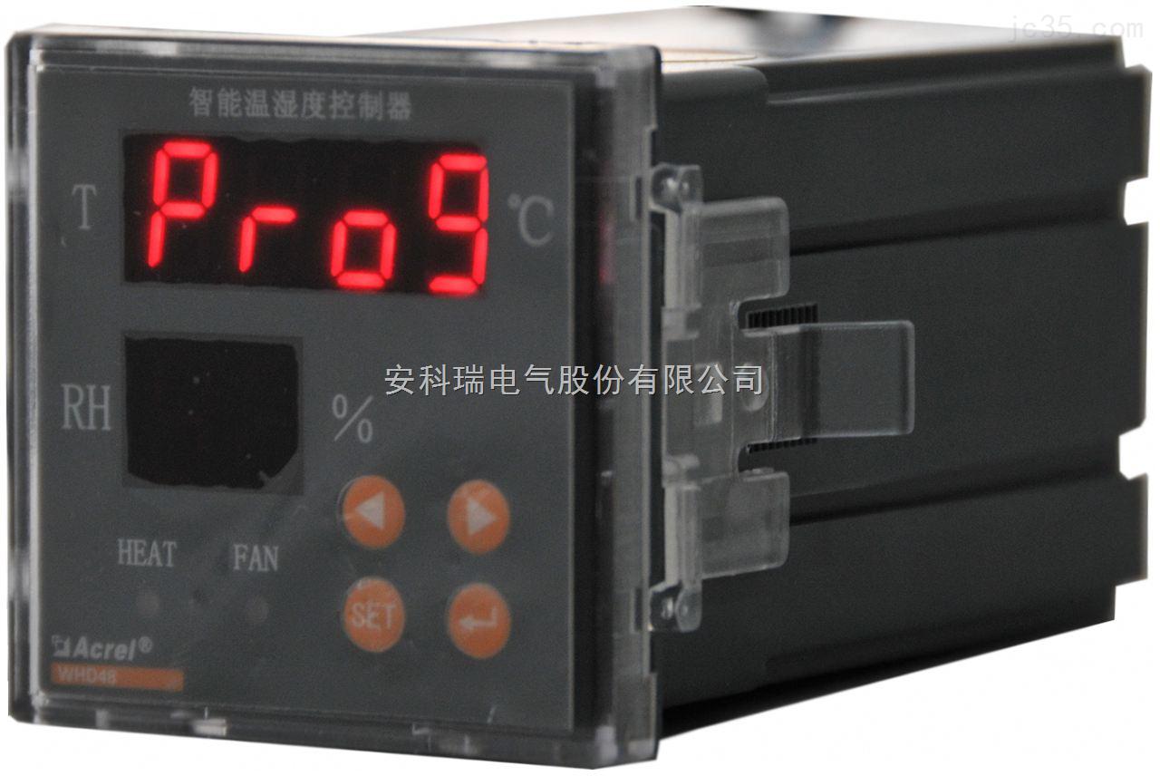安科瑞3路温湿度控制器WHD46-33厂家直销价格