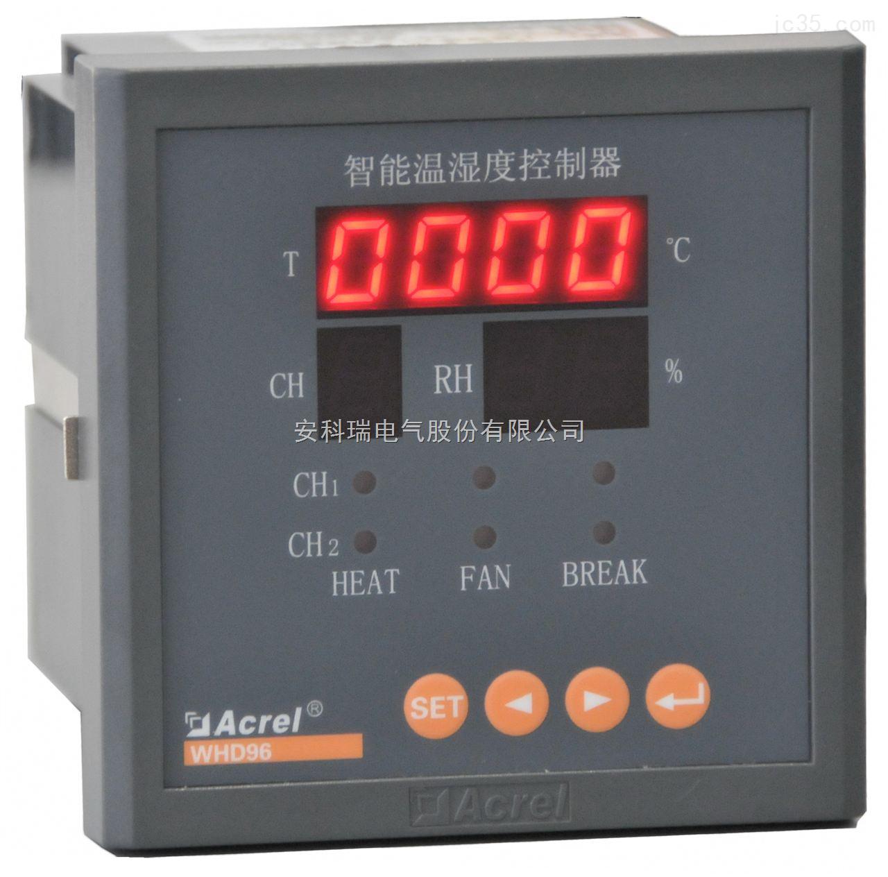 安科瑞96方形智能温湿度控制器WHD96-11厂家直供