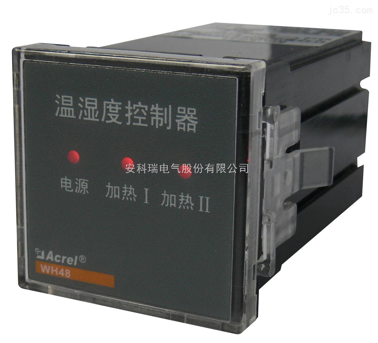 安科瑞智能型可操作温湿度控制器WHD48-11厂家价格