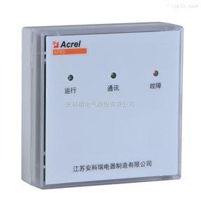安科瑞电气 AFRD-CB2 防火门监控模块 2路常闭