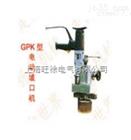 厂家直销GPK-80型电动坡口机