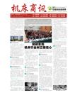《机床商讯》2013第二期