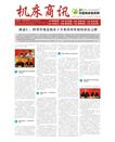 《机床商讯》2013期