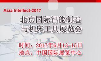 2017北京国际智能制造及机床工具展览会
