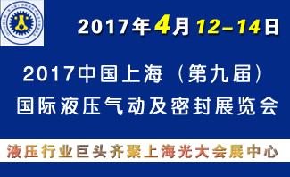 2017中国上海(第九届)国际液压气动及密封展览会