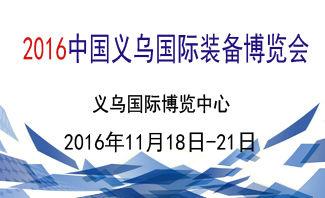 第四届2016中国义乌国际装备博览会