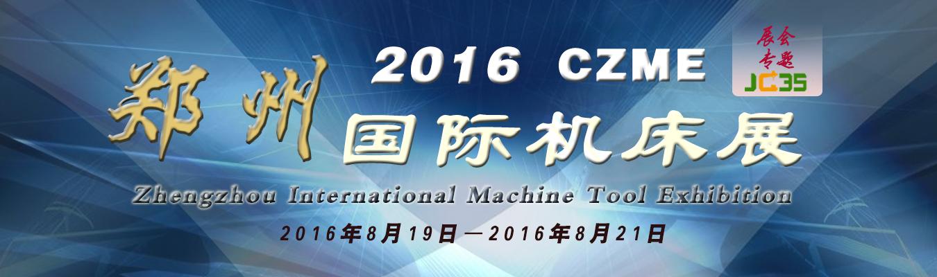 2016第12届中国郑州国际机床展览会