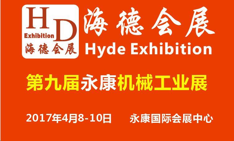 2017第九届永康国际机械装备及工模具展览会
