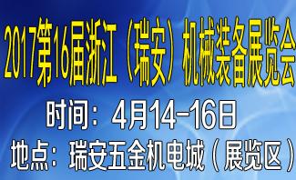 2017第十六届浙江(瑞安)机械装备展览会
