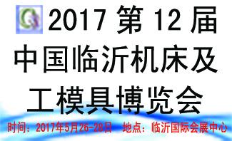 2017第十二届中国临沂机床及工模具博览会