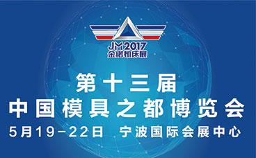 2017宁波国际机床展暨第十三届模具之都博览会