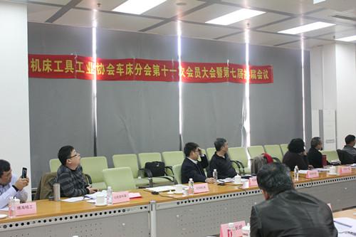 车床分会第十一次会员大会暨第七届改选会议在沈阳188bet圆满举办