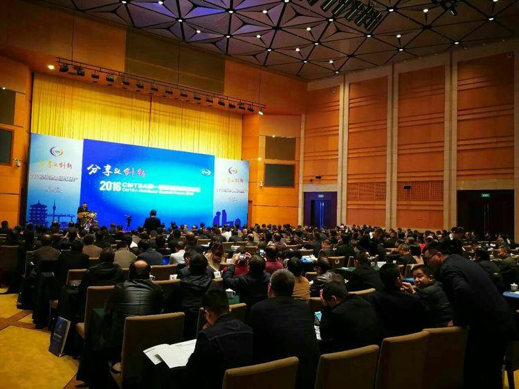 2016CMTBA第一届经销商高峰论坛在湖北武汉隆重举行