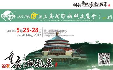 2017第18届立嘉国际机械展览会