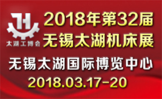 第32届无锡太湖国际机床展览会