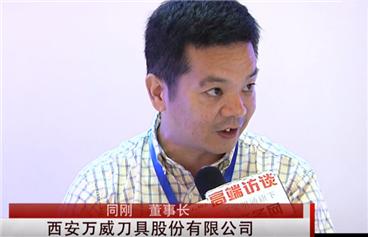 机床商务网采访西安万威刀具董事长同刚