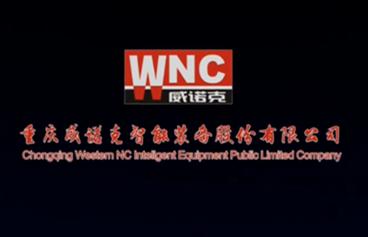 重庆威诺克智能装备股份有限公司宣传片