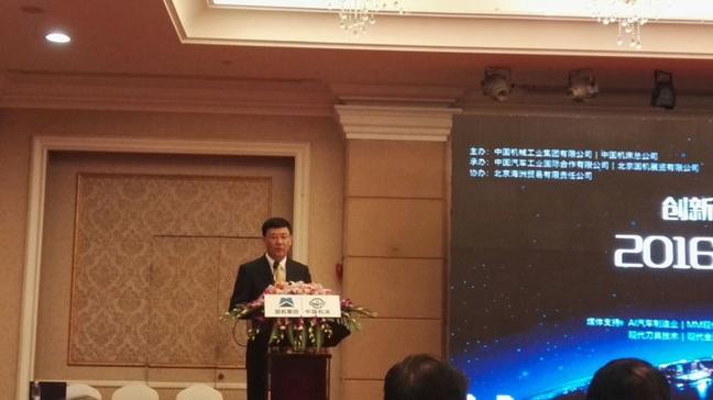 中国机床商务网 新闻首页 机床会议    论坛主办方中国机床总公司总