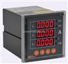 安科瑞三相电压表厂家直营PA72-AV3