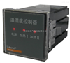 安科瑞智能型可操作溫濕度控制器WHD48-11廠家價格